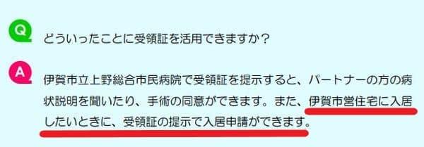 「伊賀市パートナーシップ宣誓制度Q&A」より
