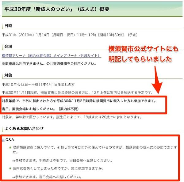 横須賀市公式サイト「新成人のつどい2019」より