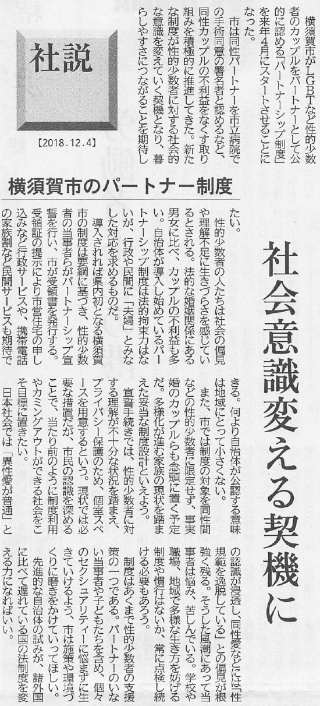 2018年12月4日・神奈川新聞・社説より
