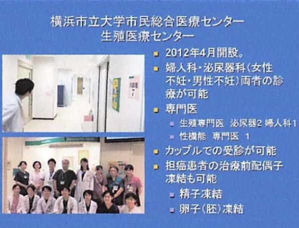 横浜市立大学市民総合医療センター生殖医療センターは県内唯一の夫婦同時治療ができる施設です