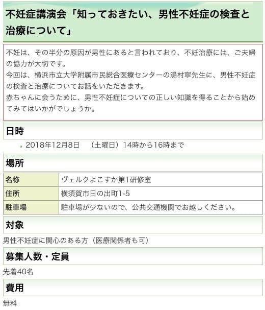 横須賀市ホームページより
