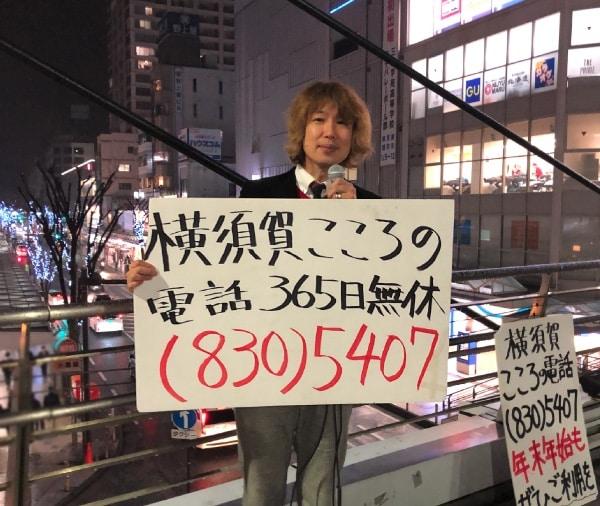 年中無休の「横須賀こころの電話」の周知とともに、じかにご相談を伺います
