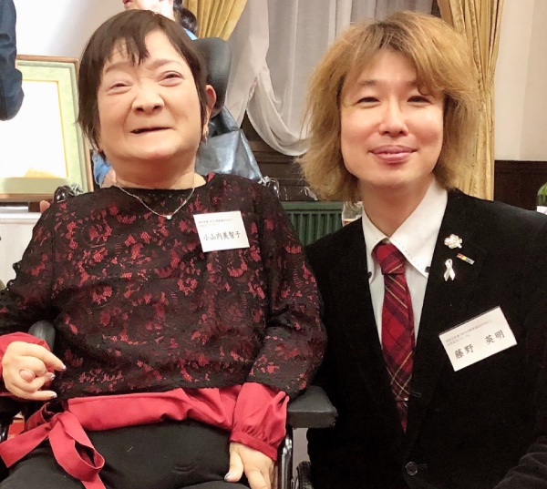 2018年12月、小山内美智子さんと。