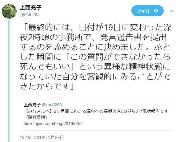 上西充子先生のツイート1