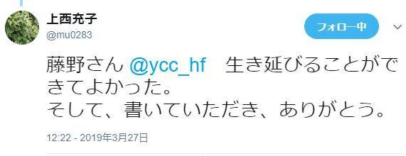上西充子先生のツイート2