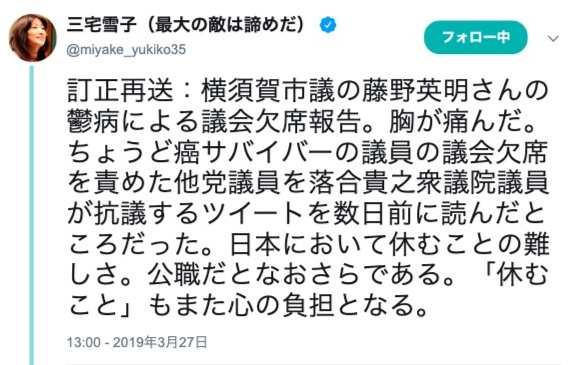 三宅雪子元代議士のツイート1