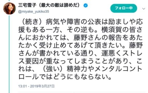 三宅雪子元代議士のツイート2