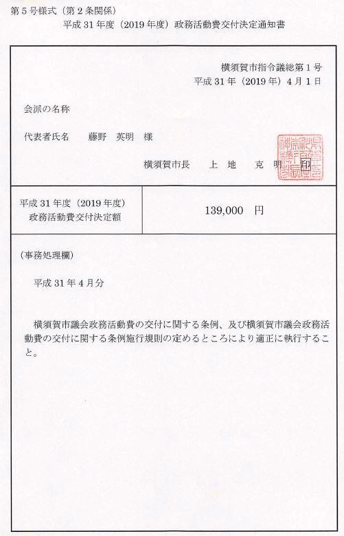 2019年4月分の政務活動費交付決定通知書