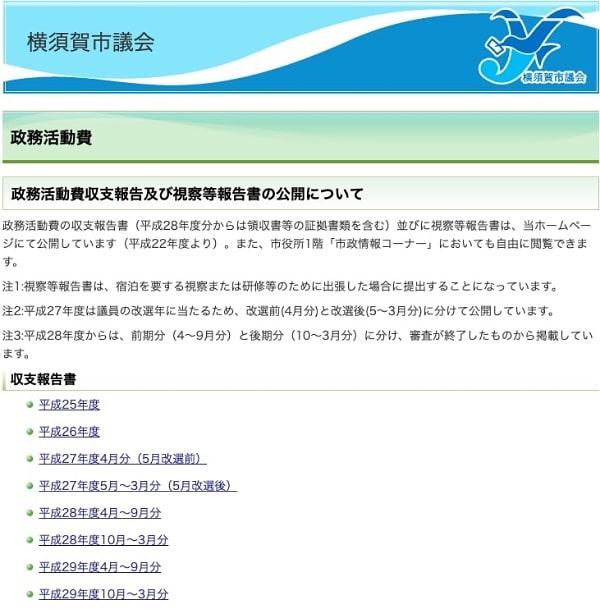 横須賀市議会・政務活動費収支報告書の公開コーナー