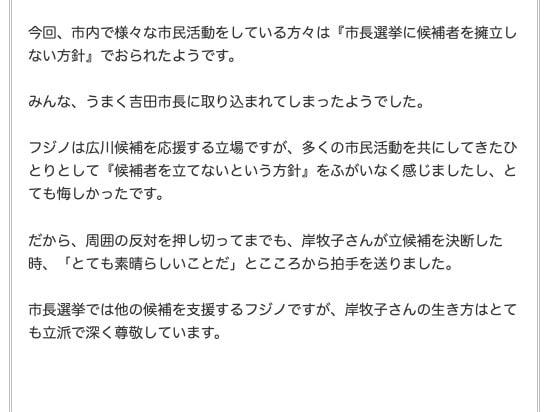 2013年5月23日のフジノブログより