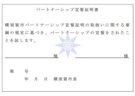 パートナーシップ宣誓証明書