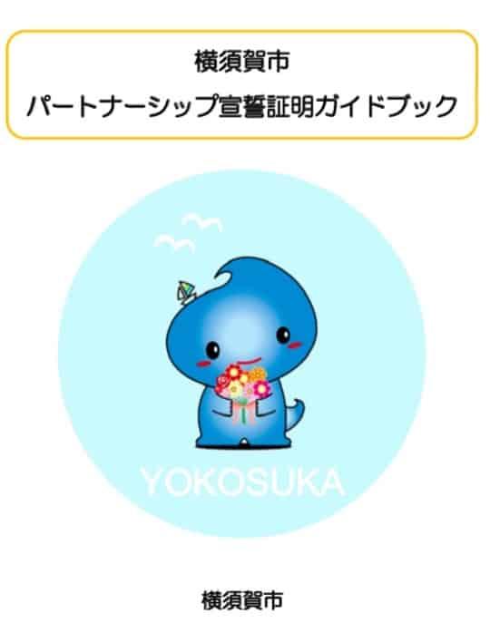 横須賀市パートナーシップ宣誓証明書ガイドブック