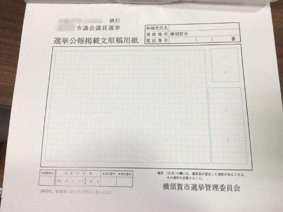 この紙の、青線で囲まれた11センチ×15センチに記さねばなりません