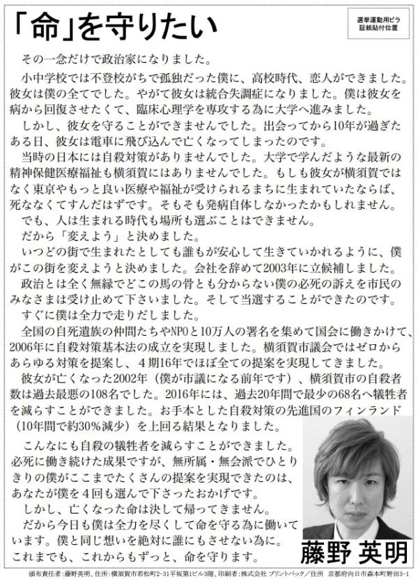 藤野英明の選挙チラシ4ページ目