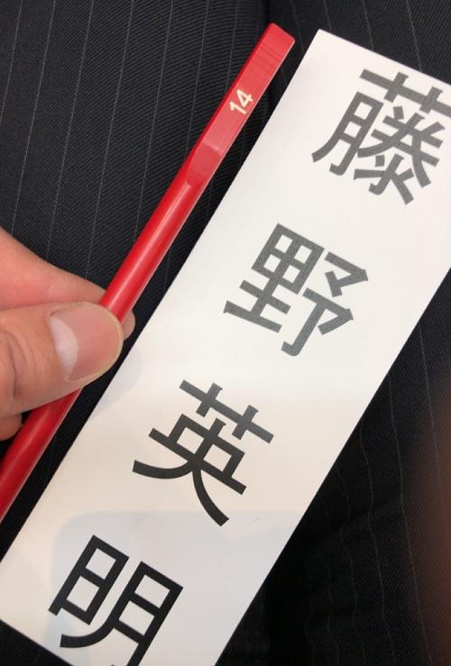 フジノの立候補届け出番号(ポスター掲示板番号)は14番です