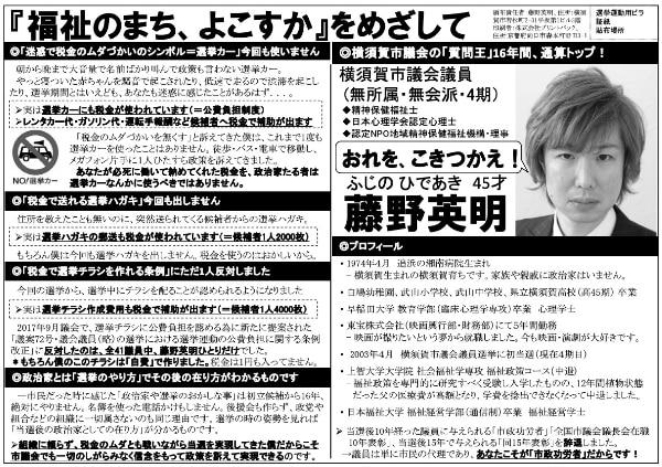 藤野英明の選挙チラシ1ページ目