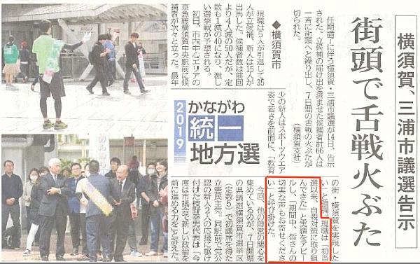2019年4月16日・神奈川新聞より一部抜粋