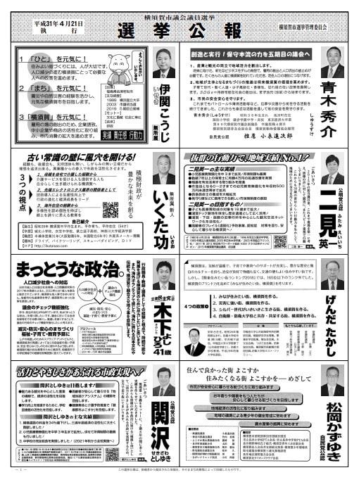 「横須賀市議会議員選挙公報」より