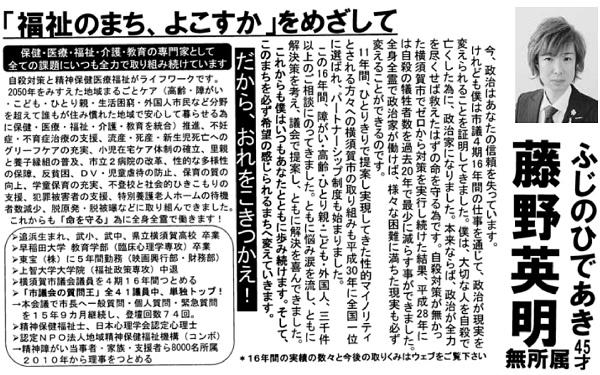 藤野英明の選挙公報