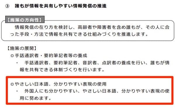 やさしい日本語の使用(「地域福祉計画」より)