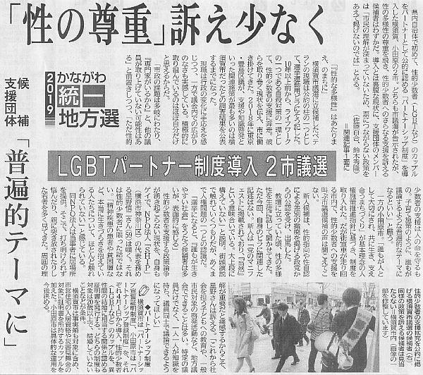 2019年4月19日・神奈川新聞・社会面より