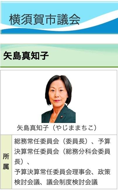 横須賀市議会ウェブサイトより