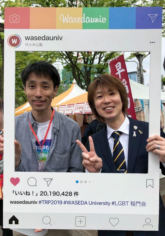 早稲田大学GSセンター&LGBT稲門会