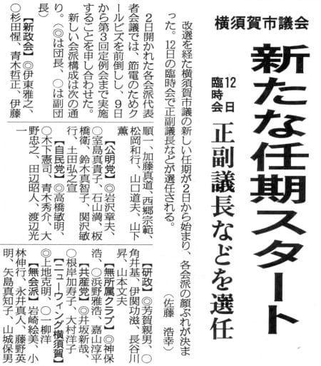 2011年5月3日・神奈川新聞より
