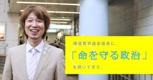 Paletteの記事「横須賀市議会議員に、「命を守る政治」を聞いてきた」