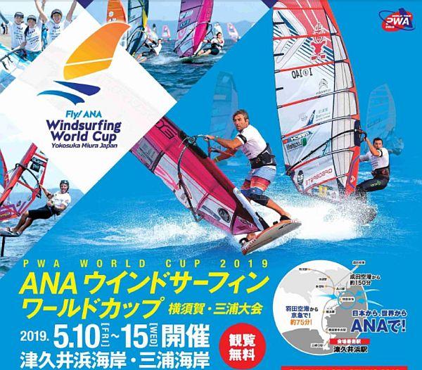 ANAウインドサーフィンワールドカップ横須賀・三浦大会チラシより