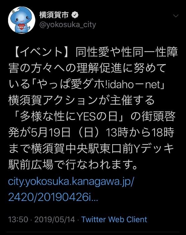 横須賀市公式ツイッターアカウントからも「多様な性にYESの日」横須賀アクションを周知してくれました