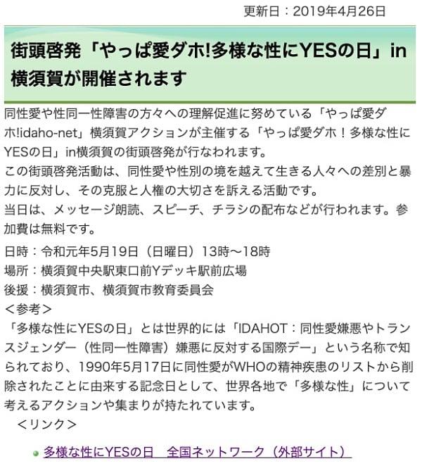 横須賀市ホームページで「多様な性にYESの日」の取り組みが広報されています