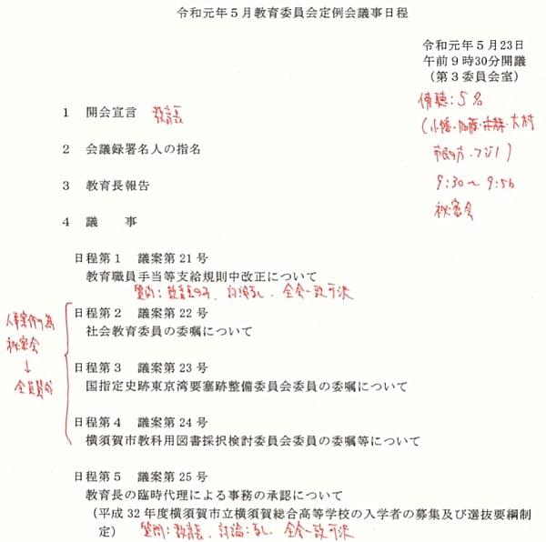 教育委員会定例会・議事日程より