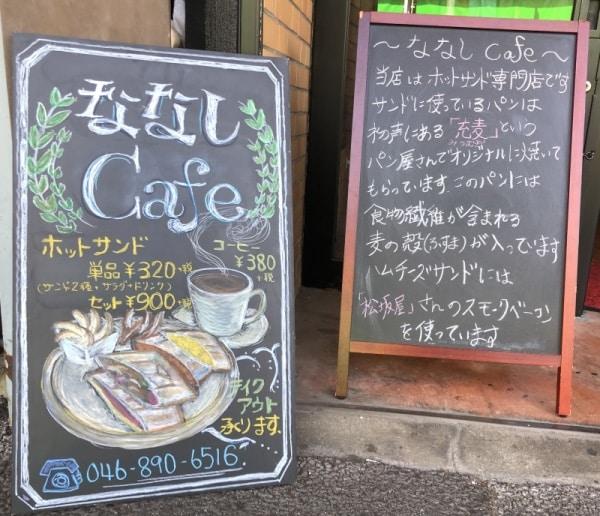 「ななしカフェ」の立て看板