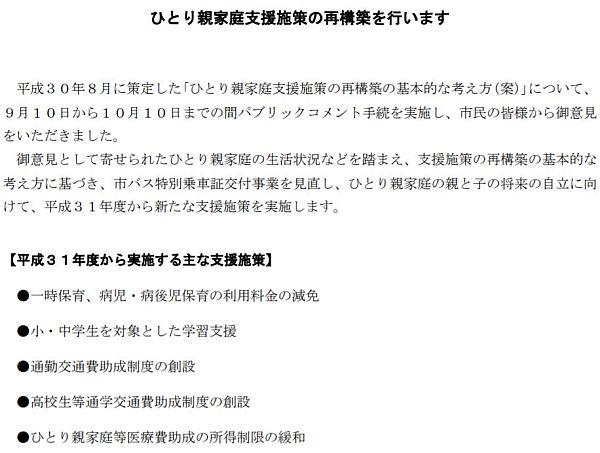 川崎市報道発表資料「ひとり親家庭支援策の再構築を行います」