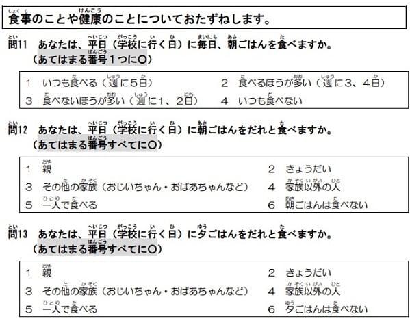 「子どもの生活等に関するアンケート(小5対象)」