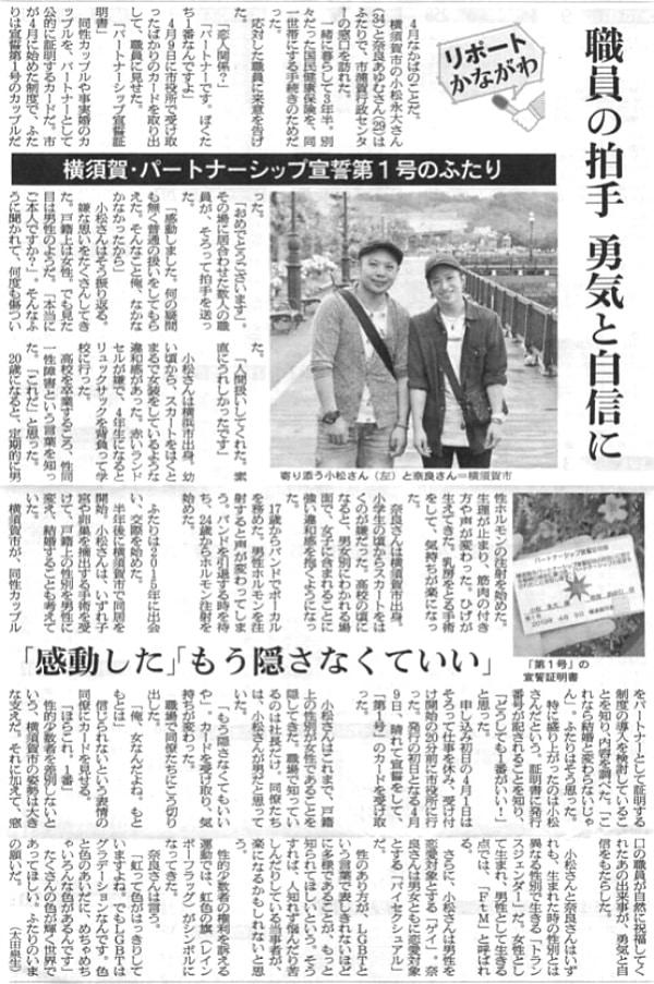 2019年6月13日・朝日新聞・湘南欄より