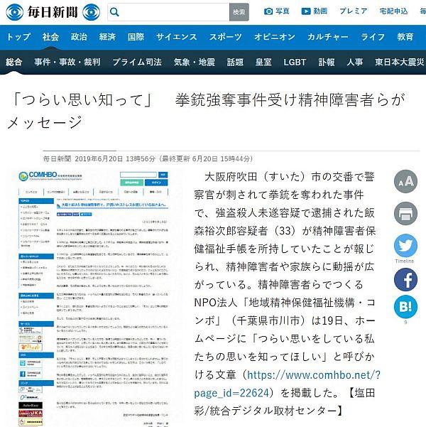 毎日新聞の塩田彩記者が報じてくれました