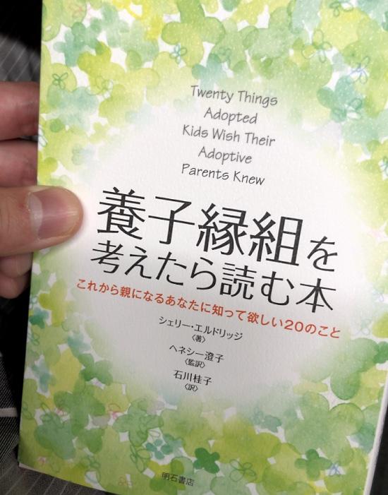 日本語タイトルは「養子縁組を考えたら読む本〜これから親になるあなたに知って欲しい20のこと」
