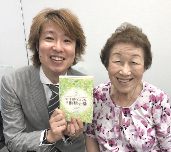 ヘネシー澄子先生と(せっかくの本が逆さまなのはお許し下さい。。。)
