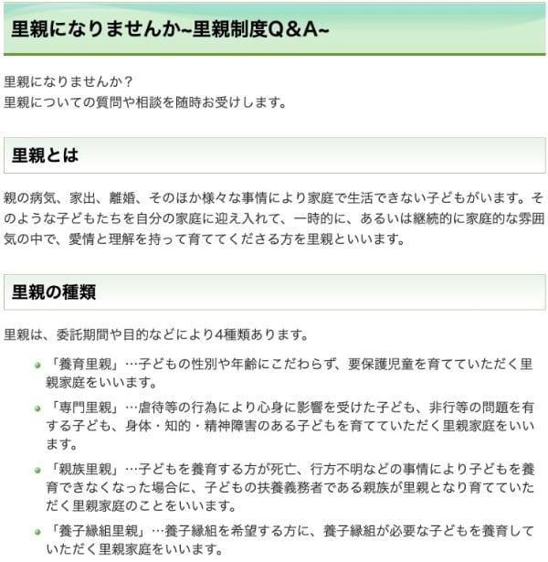 横須賀市ホームページ「里親になりませんか~里親制度Q&A~」より