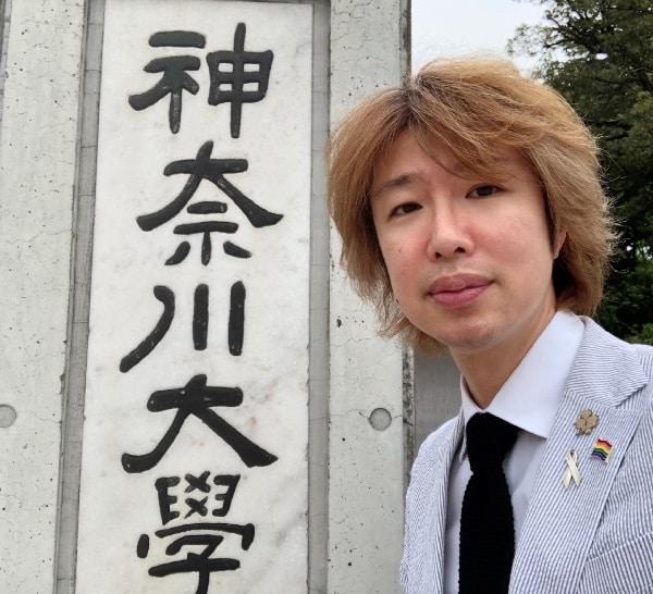 神奈川大学正門にて