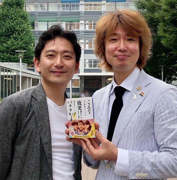 渡辺一史さんとフジノ