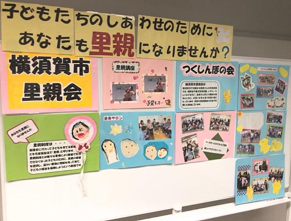 横須賀市里親会「つくしんぼの会」の活動紹介