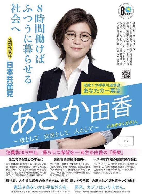 あさか由香さんの証紙ビラ(表)