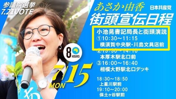 あさか由香さんの応援に小池晃書記局長がやってきます!