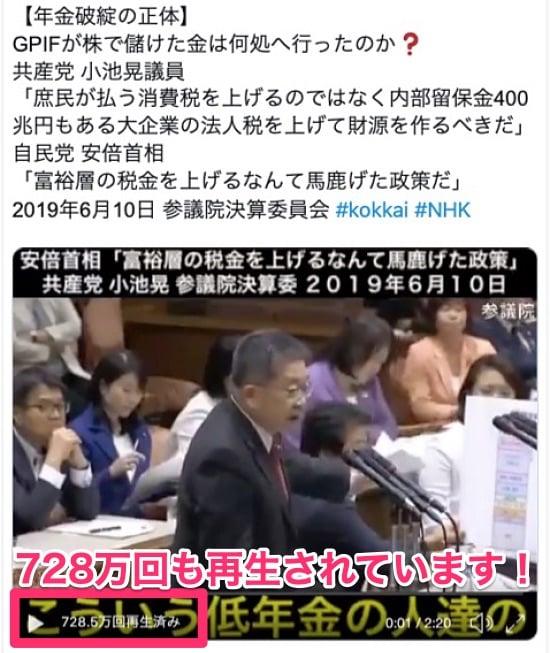 2019年6月10日参議院決算委員会で首相を追究する小池晃さんの動画