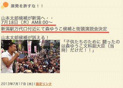 2013年7月17日・森ゆうこ候補(当時)ブログより