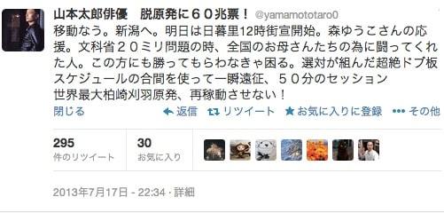 2013年7月17日深夜の山本太郎さんのツイート