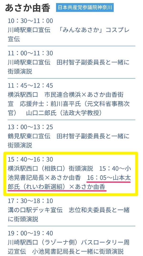 2019年7月19日・あさか由香候補のスケジュール